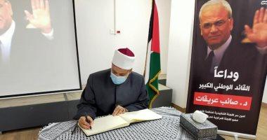 وكيل الأزهر يقدم العزاء للسفير الفلسطينى فى وفاة صائب عريقات