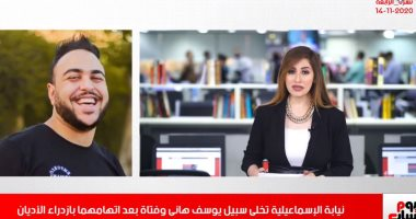 نشرة الرابعة من تلفزيون اليوم السابع..المتهمان بازدراء الأديان يعتذران أمام المحكمة