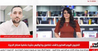 هياكل عظمية وأسلوب قتل جديد.. تفاصيل مثيرة عن سفاح الجيزة يكشفها تلفزيون اليوم السابع