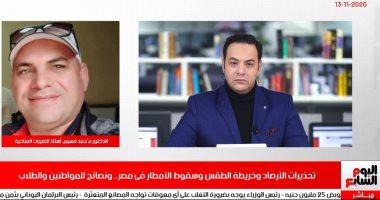 حالة الطقس وخريطة سقوط الأمطار فى تغطية خاصة تليفزيون اليوم السابع.. فيديو