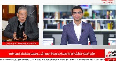 بشير الديك لتليفزيون اليوم السابع: أحمد زكي من مدرسة التقمص الكامل.. كان وحيدا وفنان لايعوض