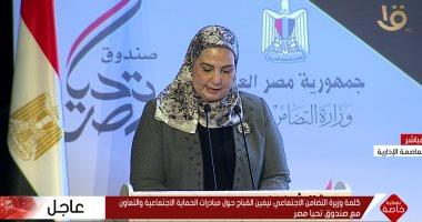 """وزيرة التضامن: صندوق """"تحيا مصر"""" ساهم بـ 180 مليون جنيه دعم لذوى الإعاقة"""
