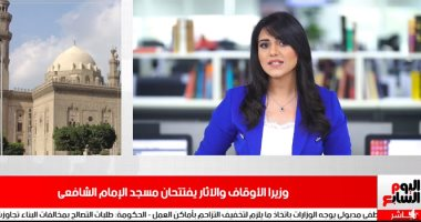 وزيرا الأوقاف والآثار يفتتحان مسجد الإمام الشافعى فى نشرة الظهيرة بتلفزيون اليوم السابع