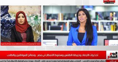 """الأرصاد تكشف لـ""""تليفزيون اليوم السابع"""" موعد تحسن الحالة الجوية.. فيديو"""