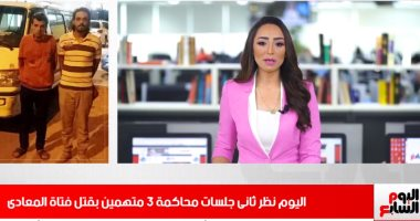 نظر ثانى جلسات محاكمة 3 متهمين بقتل فتاة المعادى في نشرة تليفزيون اليوم السابع