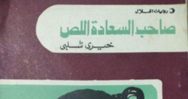 """100 مجموعة قصصية.. """"صاحب السعادة اللص"""" حكايات نائب فاسد فى مخيلة خيرى شلبى"""
