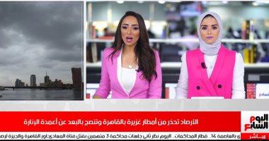 نشرة تليفزيون اليوم السابع: الأرصاد تحذر من أمطار غزيرة بالقاهرة.. فيديو