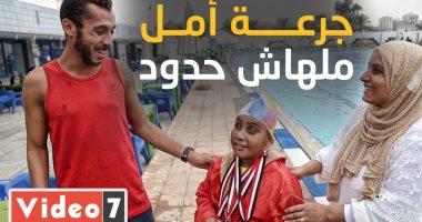 جرعة أمل ملهاش حدود.. حكاية ملك بطلة مصر فى السباحة للمكفوفين