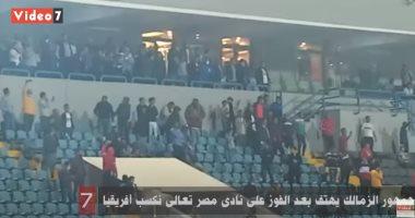 جمهور الزمالك يهتف بعد الفوز على نادى مصر: تعالى نكسب أفريقيا.. فيديو
