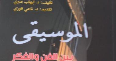"""""""الموسيقى بين الفن والفكر"""" كتاب جديد للدكتور إيهاب صبرى عن هيئة الكتاب"""