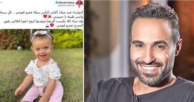 أحمد فهمى يحتفل بعيد ميلاد ابنة صديقه الراحل عمرو فهمى يوم إيقاف رئيس الكاف