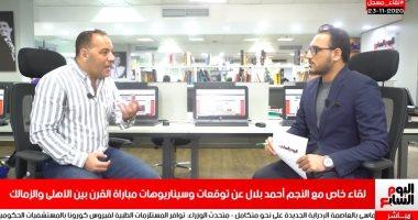 النجم أحمد بلال خلال حواره مع تليفزيون اليوم السابع