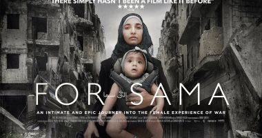 الفيلم السوري إلي سما يفوز بجائزة Emmy أفضل فيلم وثائقي