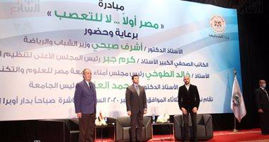 رئيس مجلس أمناء جامعة مصر يؤكد تقديره لمبادرة نبذ التعصب