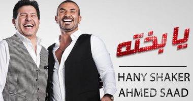 """هانى شاكر وأحمد سعد يطرحان فيديو كليب """"يا بخته"""" على يوتيوب اليوم"""