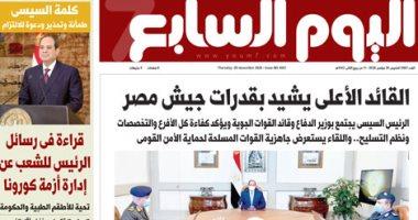 """القائد الأعلى يشيد بقدرات جيش مصر.. غدا بـ""""اليوم السابع"""""""
