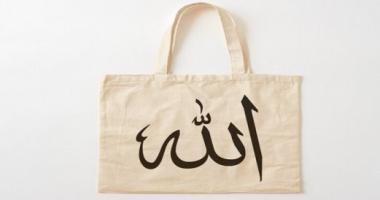 السعودية نيوز |                                              مجلس الغرف السعودية يحذر من وضع أسماء الله على الأكياس