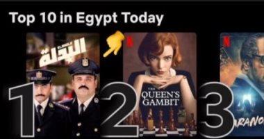 فيلم البدلة لتامر حسنى الأكثر مشاهدة على منصة نتفليكس فى مصر