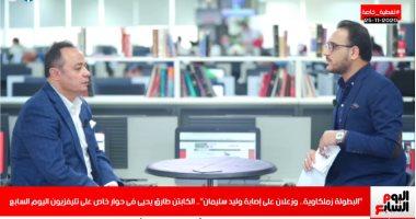 طارق يحيى لتليفزيون اليوم السابع: قلقان على الزمالك فى مباراة القمة.. فيديو