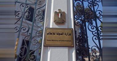 مستشار وزارة الإعلام يكشف تفاصيل استقالته: أرفض طريقة تعامل الوزير مع الصحفيين