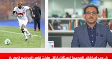 """تليفزيون اليوم السابع يقدم فقرة """"في حب شيكابالا"""" صاحب الموهبة الاستثنائية"""