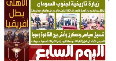 اليوم السابع: زيارة تاريخية لجنوب السودان
