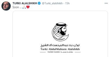 المستشار تركى آل الشيخ ينشر لوجو مؤسسته الخيرية ويشير لانطلاقها قريبا