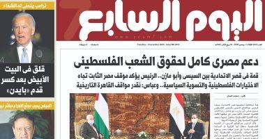 اليوم السابع: دعم مصرى كامل لحقوق الشعب الفلسطيني
