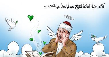 ذكرى رحيل الصوت الملائكى الشيخ عبد الباسط عبد الصمد.. كاريكاتير
