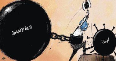 السعودية نيوز |                                              كاريكاتير صحيفة سعودية.. أزمات الاقتصاد تقيد جهود محاربة كورونا