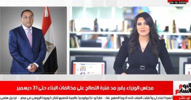 مجلس الوزراء يمدد فترة التصالح على مخالفات البناء بنشرة تليفزيون اليوم السابع