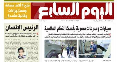 """سيارات ومدرعات مصرية بأحدث النظم العالمية.. غدا بـ""""اليوم السابع"""""""