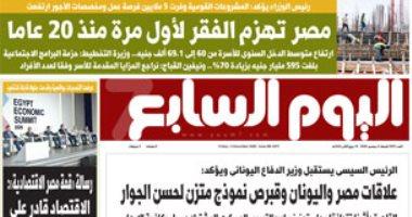 اليوم السابع: مصر تهزم الفقر لأول مرة منذ 20 عاما