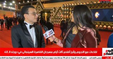 شاهد لقاءات مع النجوم وأبرز إطلالات السجادة الحمراء لليوم الثالث بمهرجان القاهرة
