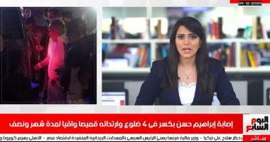 تفاصيل إصابة إبراهيم حسن بكسر فى 4 ضلوع فى نشرة تليفزيون اليوم السابع