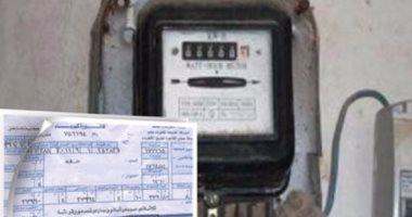 الكهرباء: لايوجد متوسط استهلاك بالفاتورة إلا للوحدات المغلقة