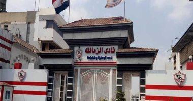 الزمالك يطالب المسئولين بالتدخل لحل أزمة الحجز على أرصدة النادى