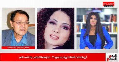 أين اختفت الفنانة رولا محمود؟.. صديقها المقرب  يكشف التفاصيل