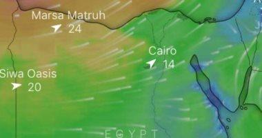 الأرصاد: رياح مثيرة للرمال والأتربة الآن بأغلب الأنحاء وسرعتها 16 عقدة بالقاهرة