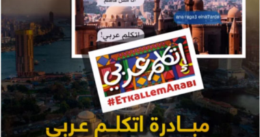 وزيرة الهجرة تعلن إطلاق تطبيق إلكترونى لتعليم اللغة العربية للمصريين بالخارج