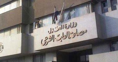 صورة تقرير المعمل الكيماوى يحدد مصير عاطل متهم بحيازة مخدرات فى إمبابة