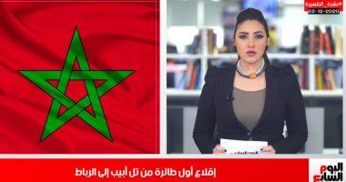 أول رحلة طيران إسرائيلى تهبط بالمغرب فى نشرة تليفزيون اليوم السابع