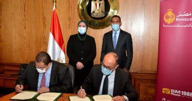 بروتوكول تعاون بين التمثيل التجارى وبنك مصر لتمويل برامج تنمية الصادرات