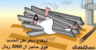 السعودية نيوز |                                              ارتفاع أسعار الحديد يقتل المواطن في كاريكاتير صحيفة سعودية