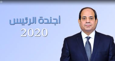 السعودية نيوز |                                              أجندة الرئيس 2020.. طفرة فى مشروعات الإسكان والطرق والكبارى خلال مايو.. فيديو