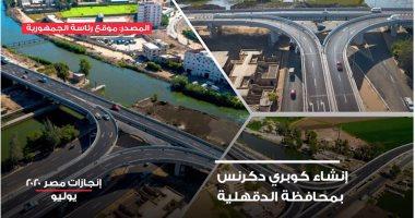 السعودية نيوز |                                              إنجازات مصر 2020.. قفزة فى المشروعات القومية العملاقة خلال يوليو.. فيديو