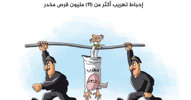 السعودية نيوز |                                              كاريكاتير سعودى يسخر من مهرب حاول إدخال 11 مليون قرص مخدر للمملكة
