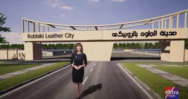 السعودية نيوز |                                              فيديو 3D لـ إكسترا نيوز.. مصر تنجز مشروعات قومية عملاقة رغم أزمة كورونا
