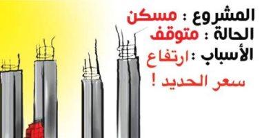 السعودية نيوز |                                              كاريكاتير صحيفة سعودية: ارتفاع أسعار الحديد أدى إلى توقف عمليات البناء