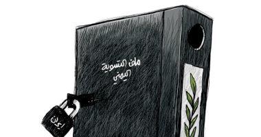 السعودية نيوز |                                              كاريكاتير صحيفة سعودية.. إيران تغلق أبواب التسوية فى اليمن